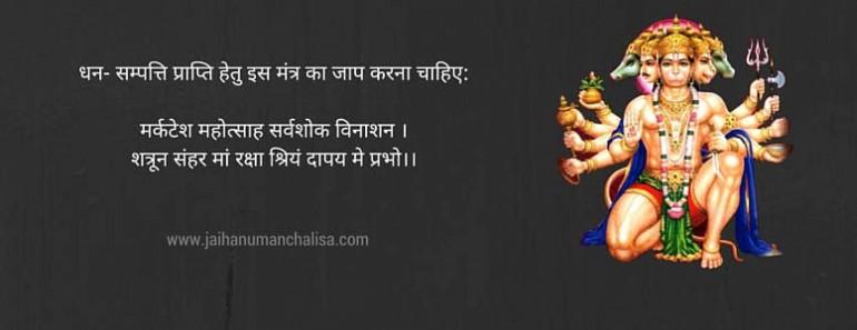 Hanuman Mantra for Money in Hindi