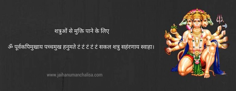 Hanuman mantra to defeat all enemies in hindi