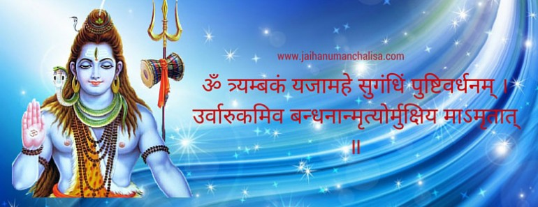 Maha mrityunjaya mantra in hindi meaning & benefits