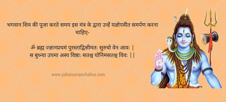 Mantra to dedicate clothes (yagyopaveet) to lord shiva