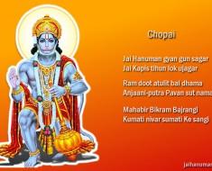 Jai Hanuman gyan gun sagar Jai Kapis tihun lok ujagar