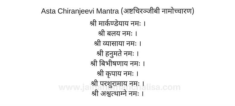 Asta Chiranjeevi Mantra in hindi