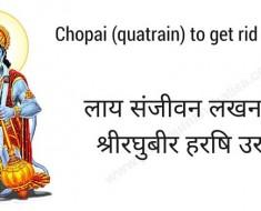 Chopai (quatrain) to get rid of illnesses