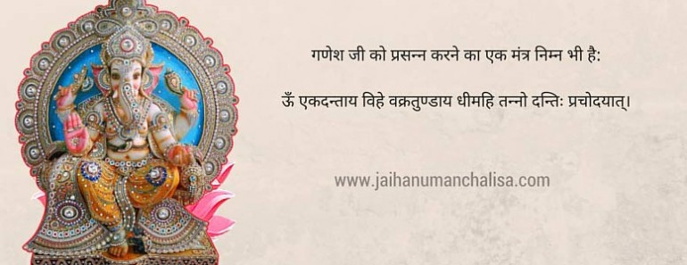 Ganesh Gayatri mantra in hindi