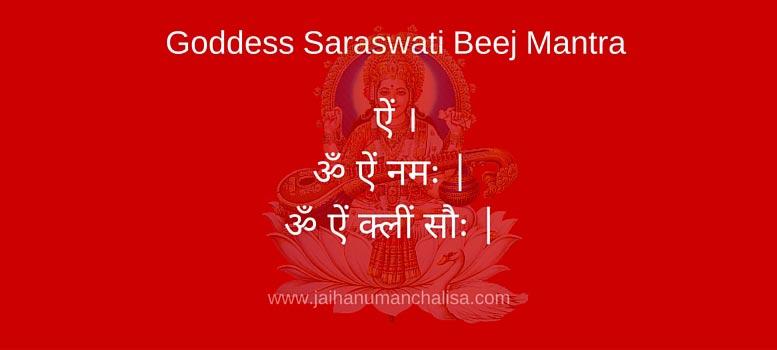 Goddess Saraswati Beej Mantra in hindi