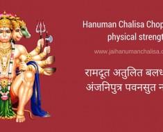 Hanuman chalisa Chopai to get physical strength