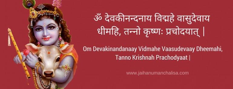 Krishna Gayatri Mantra For Attraction