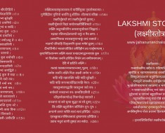 LAKSHMI STOTRAM in hindi