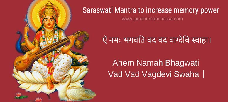 Mantra to increase memory power in hindi