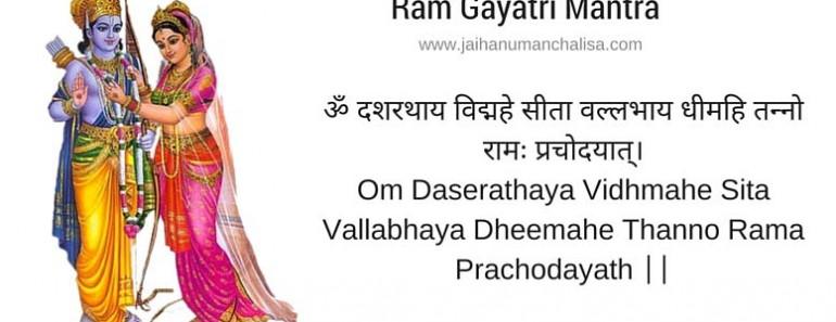 Ram Gayatri Mantra in hindi & english
