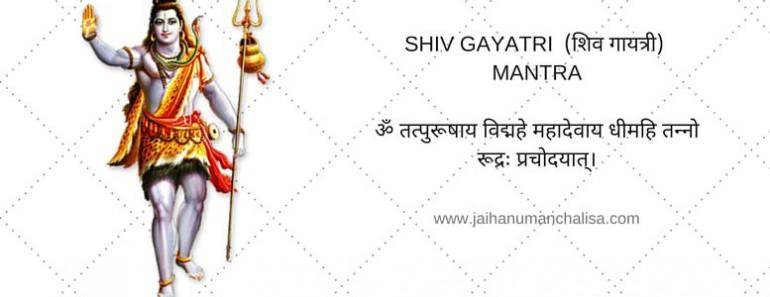 SHIV GAYATRI mantra in hindi