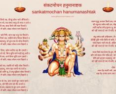 Sankatmochan Hanumanashtak in hindi