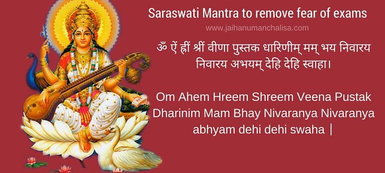 Saraswati Mantra to remove fear of exams in Hindi