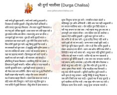 Shree Durga Chalisa