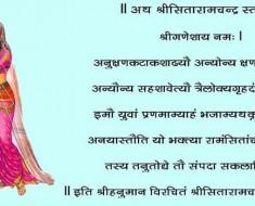 Shri Sita Ramchandra Stotra in hindi