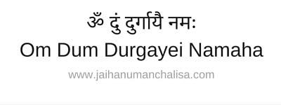 durga beej mantra Om Dum Durgayei Namaha