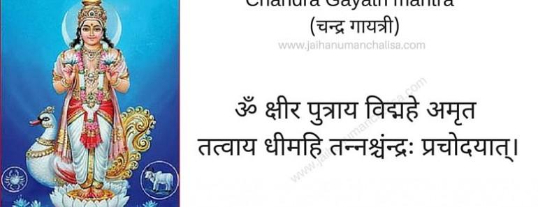 Chandra Gayatri mantra in hindi
