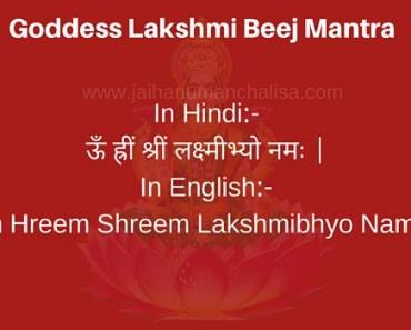 lakshmi mantra in hindi pdf