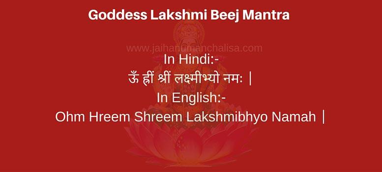Goddess Lakshmi Beej Mantra in hindi