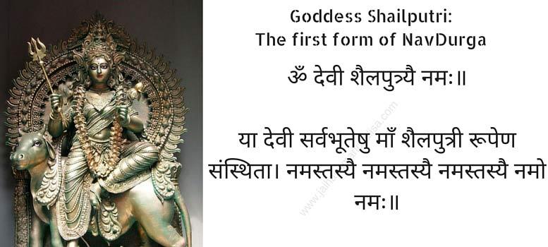 Goddess Shailputri The first form of NavDurga