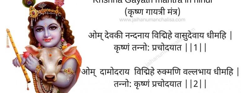 Krishna Gayatri mantra in hindi
