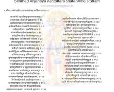 Shrimad Anjaneya Ashtottara shatanAma stotram in sanskrit