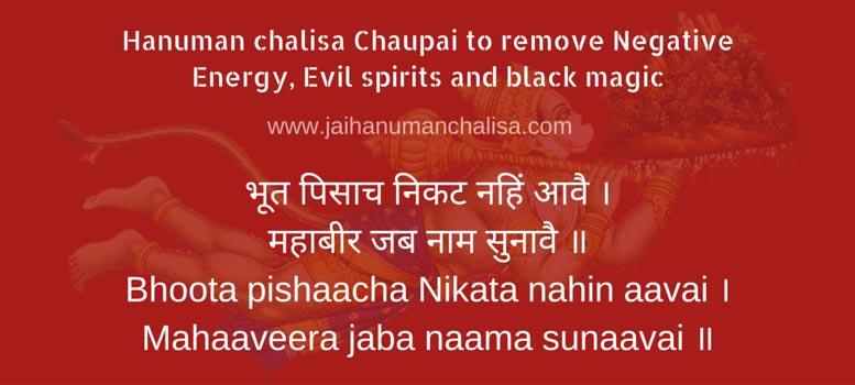 Chaupai to remove Negative Energy & black magic