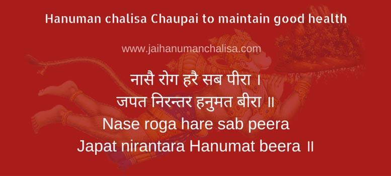 Hanuman chalisa Chaupai to maintain good health