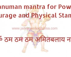 Hanuman bija mantra in hindi & english