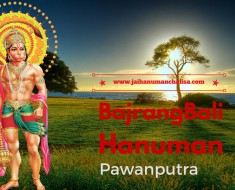 PawanPutra Hanuman Wallpaper