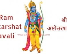 Shri Ram Ashtottarshat Namavali
