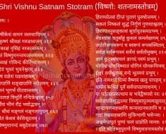 Shri Vishnu Shatnam Stotram in Sanskrit