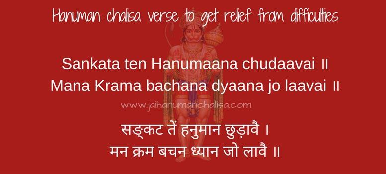 Hanuman chalisa verse to get relief from difficulties