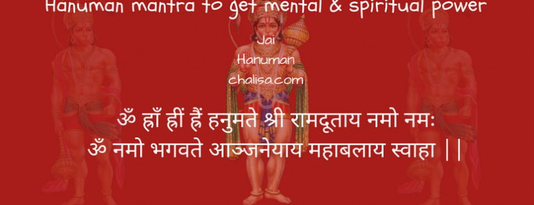 Hanuman mantra to get mental & spiritual power