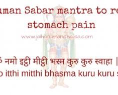 Hanuman sabar mantra to remove stomach pain