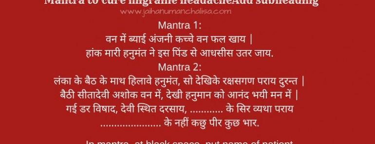 Mantra to cure migraine headache